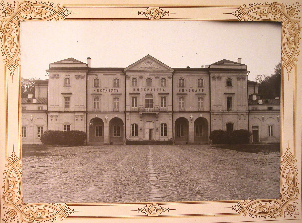 1. Вид главного фасада здания института