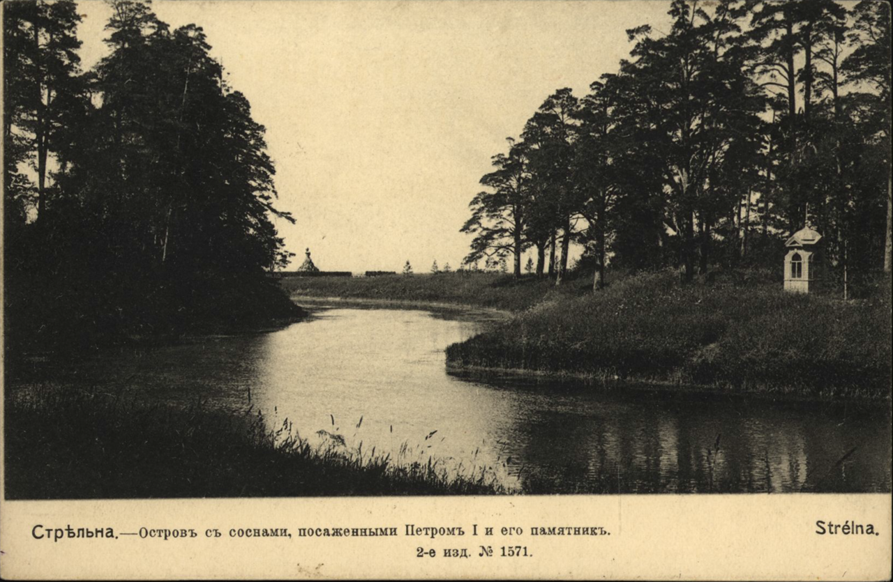 Остров с соснами, посаженными Петром I и его памятник