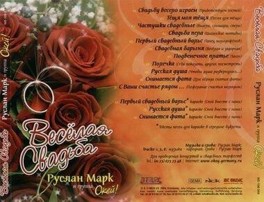 Веселая свадьба от Руслана Марк