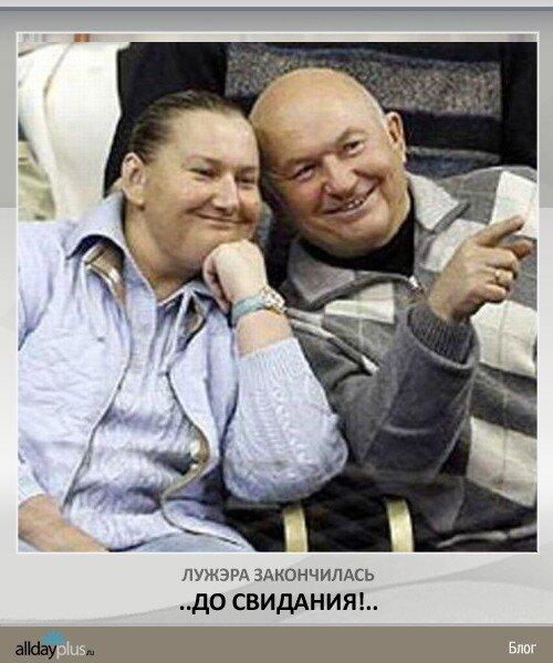 Более 18 лет правления/управления/владения Ю.М.Л. Москвой закончились... наконец-то