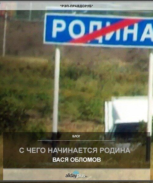 С чего начинается Родина - новое видео Васи Обломова.. грустное, на сей раз.