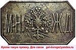 куплю пряжку цена стоимость МНЖД М-НЖД Московско-Нижегородская ж.д. Железная дорога