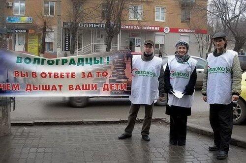 Пикет-Волгоградское ЯБЛОКО