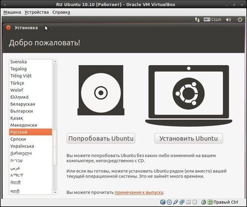 RU Ubuntu 10.10 [Работает] - Oracle VM VirtualBox_863.jpeg