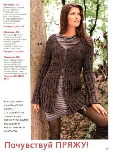 свой цитатник или сообщество!  Журнал: Сабрина 10 2010.  Размещено с помощью приложения.  Я - фотограф.
