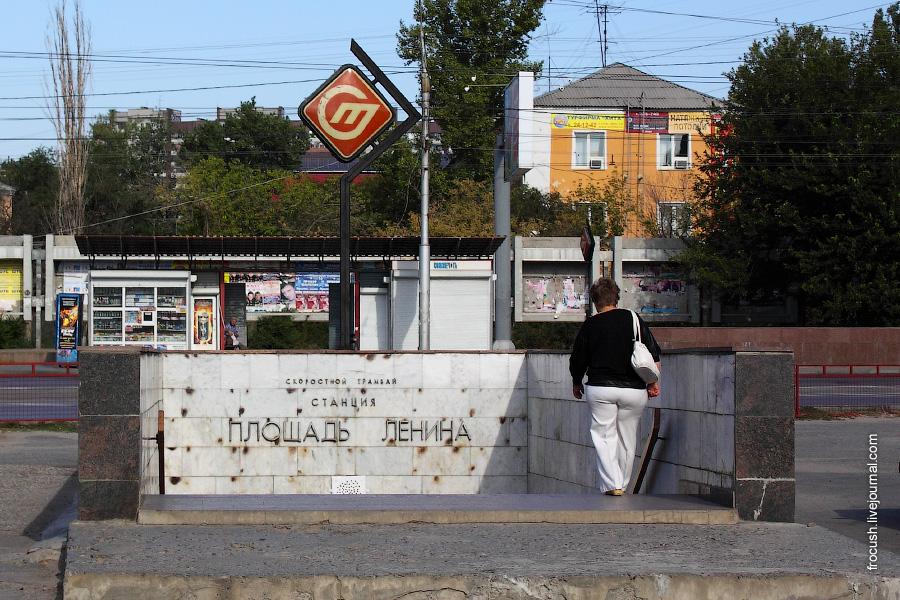 Волгоградский скоростной трамвай. Станция «Площадь Ленина»