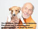 Николай Дроздов вегетарианец