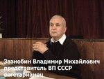 Владимир Зазнобин вегетарианец