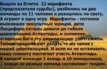 22 иерофанта