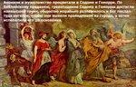 Онанизм в библии