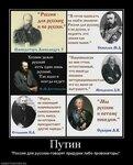 """Путин о новых """"патриотах"""""""