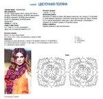 Цветочные шарфики 0_3911f_781c16_S