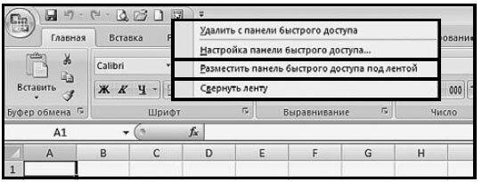 Рис. 1.12. Контекстное меню панели быстрого доступа. Пункт «Разместить панель быстрого доступа под лентой»