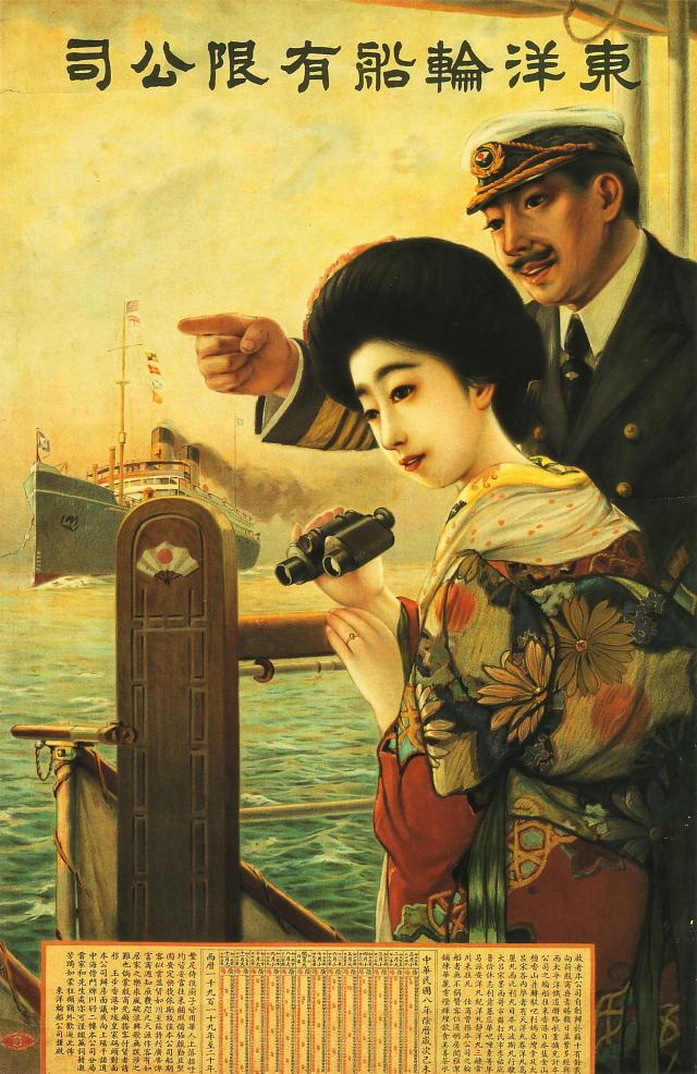 Японская реклама начала 20 века