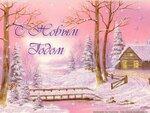 новогодние открытки 21