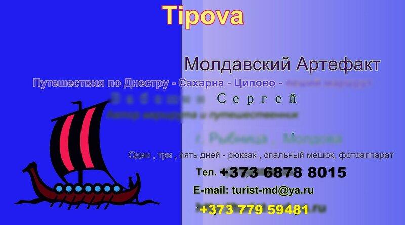 tipova -артефакт в Молдове