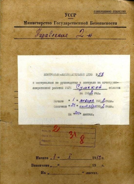 Отец Ющенко работал на СБ ОУН