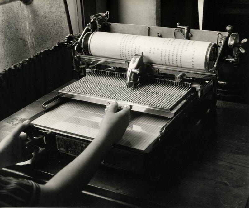 Japanese typewriter. Японская печатная машинка
