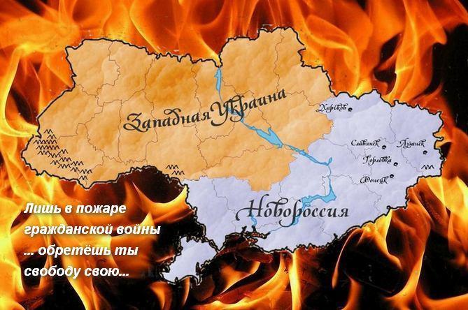 Раскол на Украине