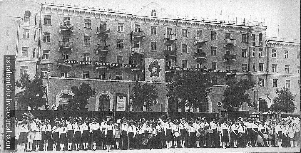 Торжественное построение на пл. Ленина в честь 60 - летия Советской пионерии