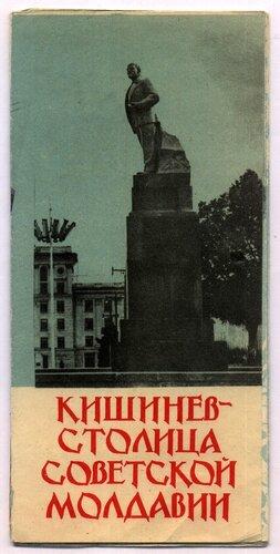 Кишинёв - столица (1).jpg