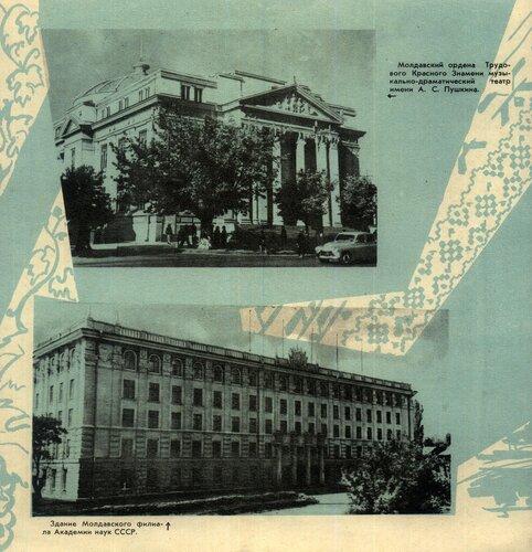 Кишинёв - столица (3).jpg