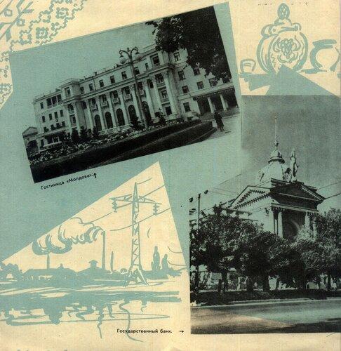 Кишинёв - столица (4).jpg