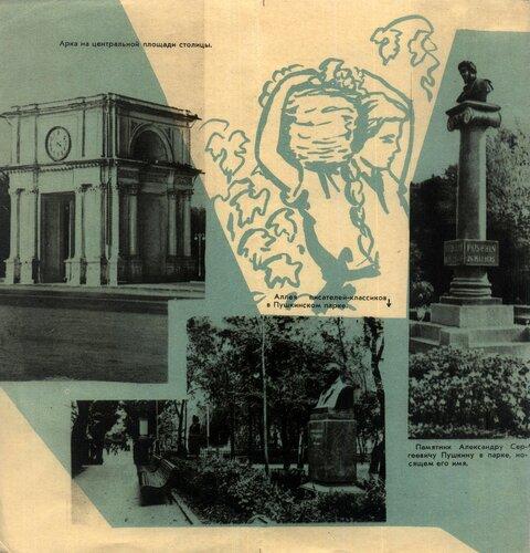Кишинёв - столица (6).jpg