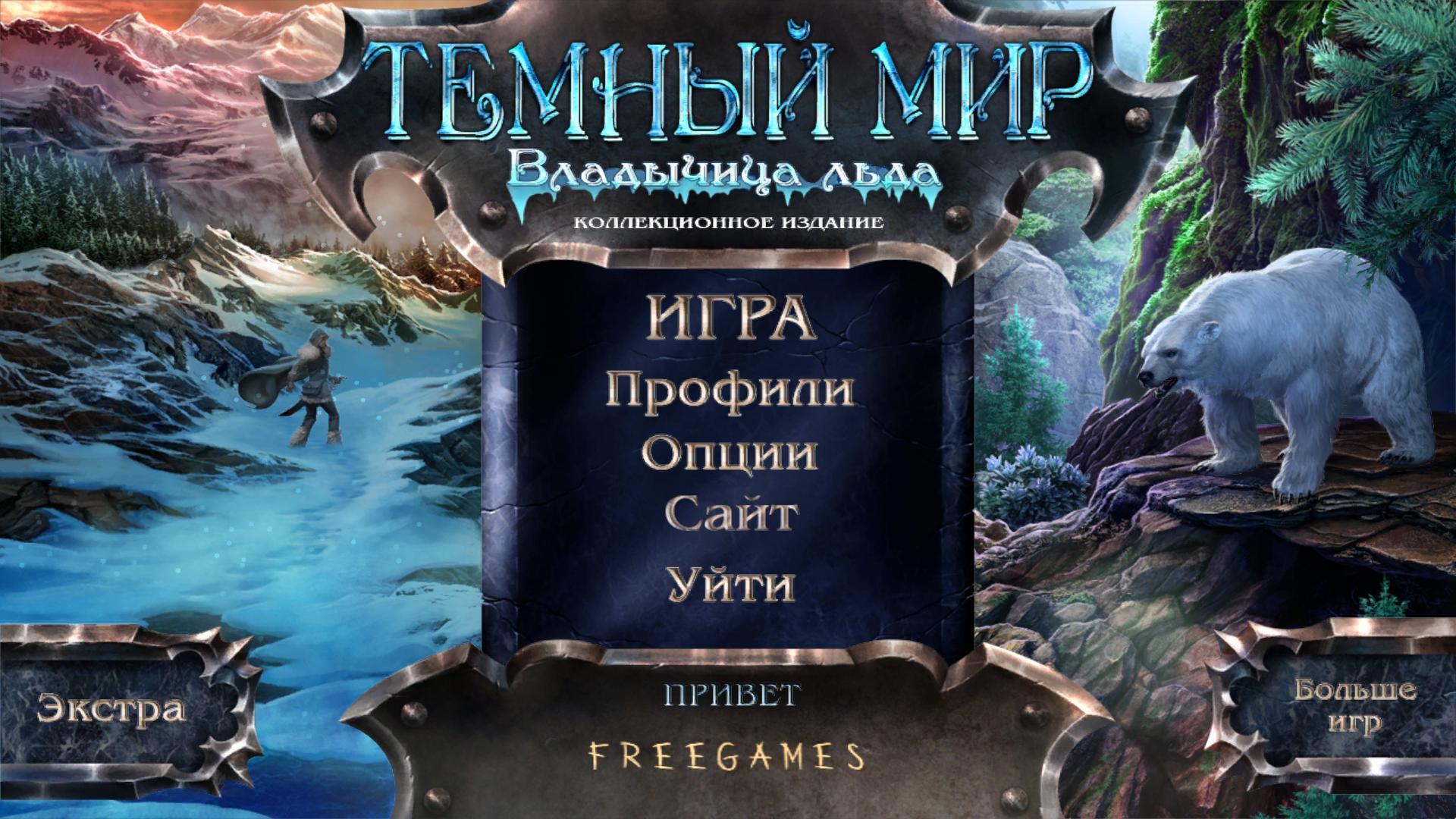 Темный мир 2: Владычица льда. Коллекционное издание | Dark Realm 2: Princess of Ice CE (Rus)