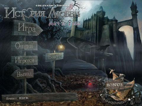 История Любви 2: Меч и Роза. Коллекционное издание | Love Chronicles 2: The Sword and the Rose (Rus)