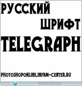Русский шрифт Telegraph