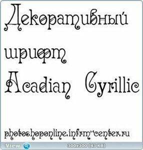 Декоративный шрифт Acadian Cyrillic