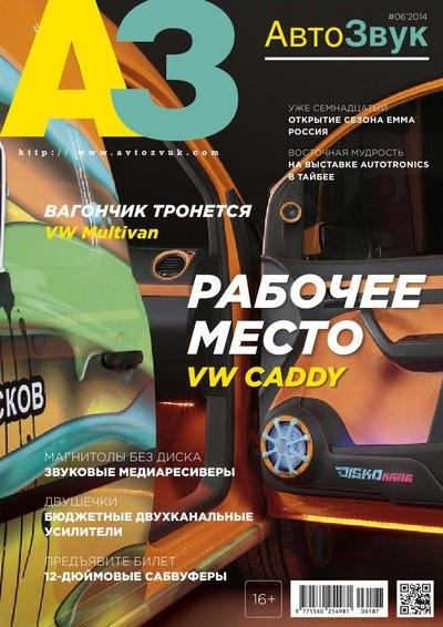Книга Журнал:  АвтоЗвук №6 (июнь 2014)