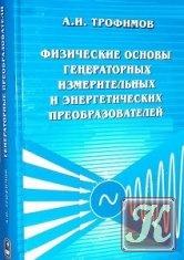 Книга Книга Физические основы генераторных измерительных и энергетических преобразователей