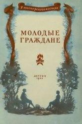 Книга Молодые граждане: рассказы