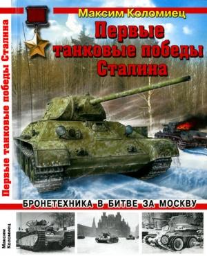 Журнал Первые танковые победы Сталина. Бронетехника в битве за Москву (2012)