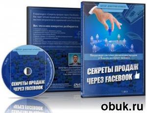 Книга Секреты продаж через Facebook (2013) Видеокурс