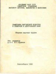 Книга Памятники кыргызской культуры в Северной и Центральной Азии