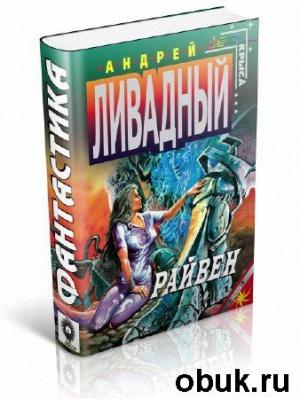 Ливадный Андрей - Райвен