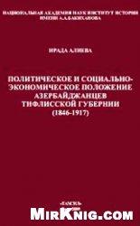 Политическое и социально-экономическое положение азербайджанцев Тифлисской губернии (1846-1917)