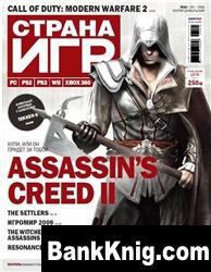 Журнал Страна игр № 24 2009