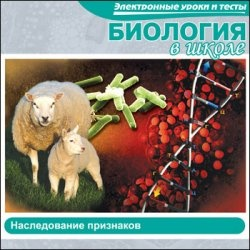 Книга Биология в школе. Наследование признаков