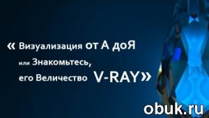 Никита Ивановский - Визуализация от А до Я, или знакомьтесь, Его Величество V-ray (Обучающее Видео)