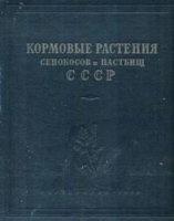 Книга Кормовые растения сенокосов и пастбищ СССР: В 3-х томах