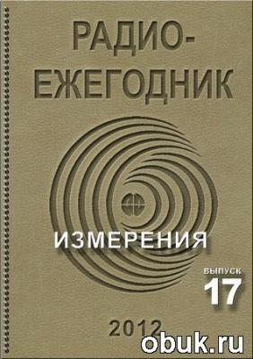 Журнал Радиоежегодник №17 2012