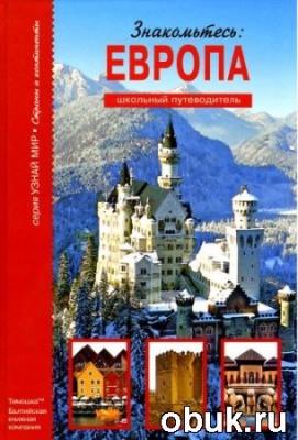 Книга Знакомьтесь: Европа. Школьный путеводитель