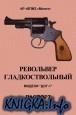 Книга Револьвер гладкоствольный модели «Дог-1»