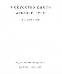 Книга Искусство книги древней Руси 11-17вв