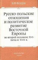 Книга Русско-польские отношения и политическое развитие Восточной Европы во второй половине XVI - начале XVII в.