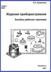 Книга Изделия приборостроения. Альбом рабочих чертежей